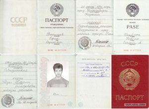 Во сколько лет при ссср получали паспорт