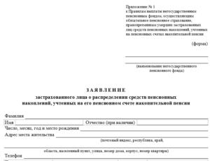 Форма заявления на перевод накопительной части пенсии