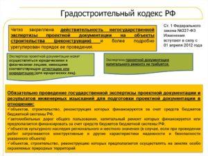 Признаки жилого дома градостроительный кодекс