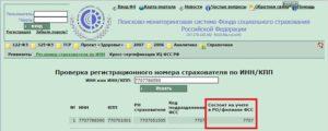 Узнать Адрес Фсс По Регистрационному Номеру Страхователя