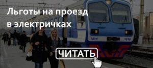Льготы На Проезд В Электричке 2020 Спб