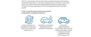 Есть ли льготы пенсионерам на налог на автомобиль в липецкой области