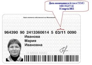 Действует ли социальная карта жителя московской области в метро ?