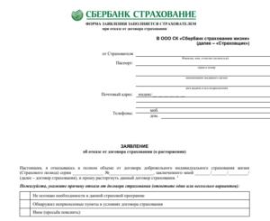 Заявление в страховую вск о возврате страховки держателя карты образец