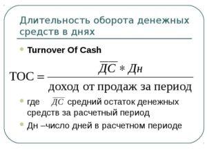 Что показывает период оборота денежных средств