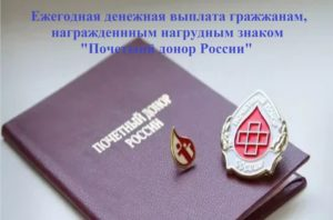 Почётный Донор Московской Области Льготы И Выплаты 2020
