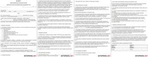 Договор на аренду машины с водителем образец