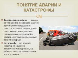 Что такое транспортные аварии определение
