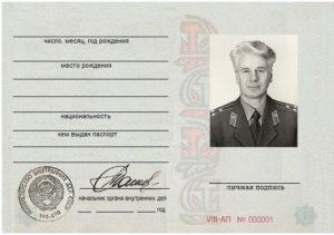 Во сколько лет в ссср выдавали паспорт