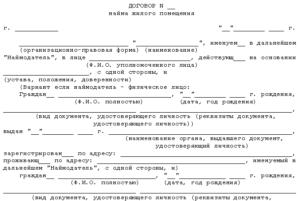 Соглашение о временной регистрации