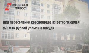 Минимальная Площадь Жилья На Человека При Расселении Из Аварийного Жилья В Перми
