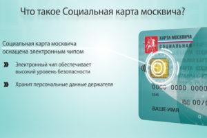 Что такое статус москвича