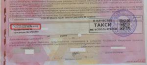 Сколько стоит вписать в страховку водителя без стажа росгосстрах