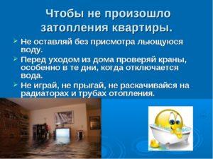 Правила при затоплении квартиры