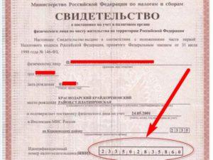 Если с возрастом паспорт поменяла нужно инн переделовать