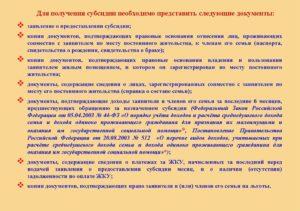 Документы Для Переоформления Субсидии Жкх