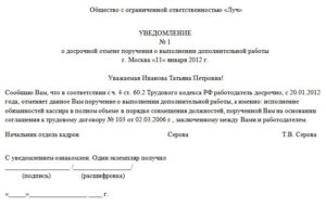 Прекращение дополнительного соглашения за дополнительные обязанности по заявлению работника