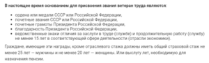 Кому Присваивается Звание Ветеран Труда России В 2020 Году В Кемеровской Области