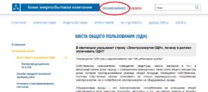Личный Кабинет Оао Коми Энергосбытовая Компания Прием Показаний Юридических Лиц