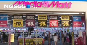 Куда Обращаться По Гарантии Если Магазин Mediamarcetk Закрылся