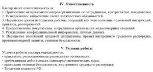 Должностная инструкция кассира билетного в бюджете