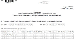 Форма р14001 образец в связи с исправлением ошибки в фамилии директора