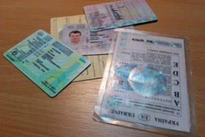 Потеряли документы права тех паспорт