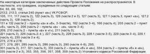 Амнистии по ст 159 ук рф