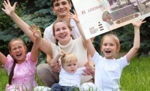 Стипендия Детям Из Многодетных Семей  До Какого Возраста