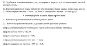 0.5 ставки как прописать в договоре образец