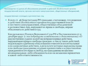 Административное исковое заявление об оспаривании решений действий бездействий органов гос власти иных гос органов образец