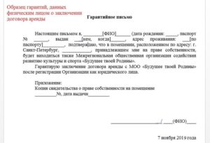 Согласие Собственника Квартиры На Предоставление Юридического Адреса