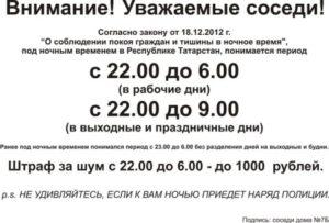 До скольки можно шуметь в квартире по закону рф 2020 в оренбурге