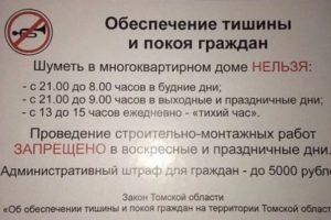 Закон О Тишине В Многоквартирном Доме 2020 В Екатеринбурге Номер