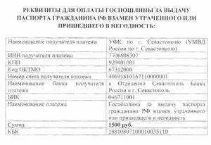 Реквизиты Для Оплаты Штрафа По Утере Паспорта В 2020 Году
