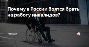 Почему инвалидам нельзя работать
