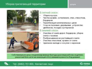 Требования к уборке прилегающей территории