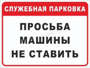 Парковка на месте для служебного транспорта