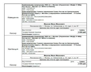 Госпошлина за регистрацию автомобиля ярославль реквизиты сумма