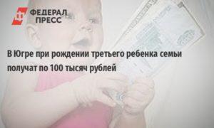 Пособия при рождении третьего ребенка в 2020 году хмао