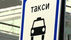 Штраф стоянка под знак такси