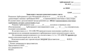 Заявление Об Отправке Исполнительного Листа Почтой Истцу