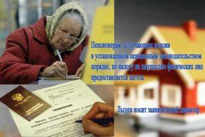 Почему с работающего пенсионера снимают подоходный налог он ведь уже пенсионер