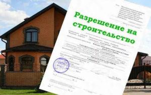 Как узнать есть ли разрешение на строительство у застройщика спб