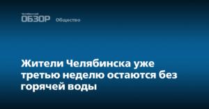 Пограничная 2 Челябинск По Поводу Воды Созвониться