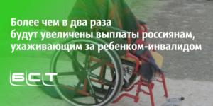 Закон о повышении выплат по уходу за детьми инвалидами свежие новости