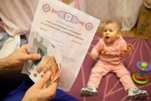Сколько в башкирии материнский капитал за первого ребенка