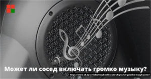 Можно ли слушать громко музыку днем в квартире в беларуси