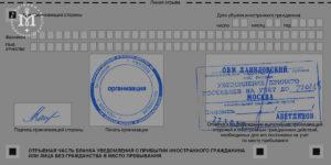 Как Должна Выглядеть Регистрация В Москве Для Граждан Украины В 2020 Году