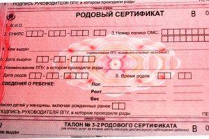 Правила выдачи родового сертификата в 2020 году